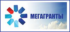 Минобрнауки объявило о начале приема с 20 июня заявок на конкурс «мегагрантов»
