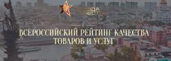 Ассоциация «ТП БиоТех2030» отмечено как лучшее предприятие России 2018