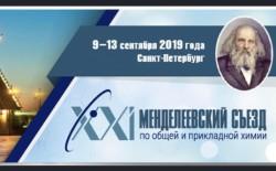 9-13 сентября в Санкт-Петербурге пройдет XXI Менделеевский съезд