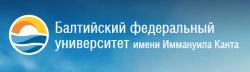 ФГАОУ ВО БФУ им. И. Канта