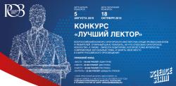 В России выберут лучшего лектора