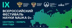 С 11 по 13 октября в Москве пройдет крупнейшее событие в области популяризации науки — Всероссийской фестиваль NAUKA 0+