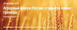 29 октября в Москве состоится IV ежегодный проект «Аграрный форум России: открывая новые границы», организованный деловым изданием «Ведомости»!