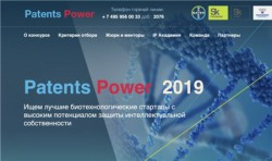Конкурс Patents Power 2019