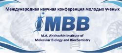 28 — 29 ноября 2019  —  Конференция молодых ученых «Фундаментальные исследования и инновации в молекулярной биологии, биотехнологии, биохимии»