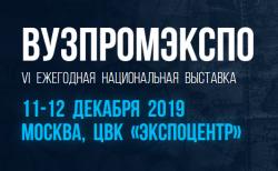 11-12 декабря 2019  —  Выставка «ВУЗПРОМЭКСПО-2019»