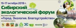 15-17 октября 2019  —  III Сибирский экологический форум — «Город. Экология. Благоустройство»