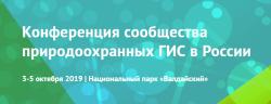3-5 октября 2019  —  Конференция сообщества природоохранных ГИС в России