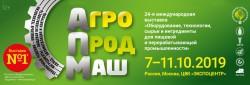 Ассоциация «ТП БиоТех2030» приняла участие в «АГРОПРОДМАШ – 2019»