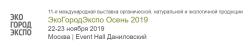 22-23 ноября 2019  —  11-я международная выставка органической, натуральной и экологичной продукции «ЭкоГородЭкспо»
