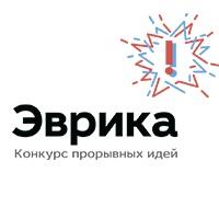 Конкурс 2019 года на лучшие проекты, выполняемые молодыми учеными (Эврика! Идея)