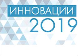 II Межрегиональный молодёжный форум «Инновации-2019»