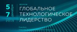 Форум «Глобальное технологическое лидерство»