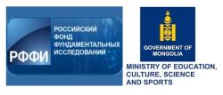 Российско-монгольский конкурс 2020 года на лучшие проекты фундаментальных научных исследований