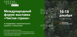 16-18  декабря, технопарк «Сколково» — Международный  форум-выставка  «Чистая страна»