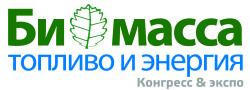 14-15 апреля 2021 —  Конгресс и выставка «Биомасса: топливо и энергия — 2020»