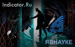 Indicator.Ru и проект «Я в науке» начинают прием заявок на конкурс «Открытие года»
