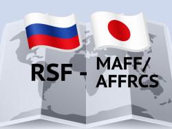 Объявлен прием заявок на совместный конкурс РНФ и Министерства сельского, лесного и рыбного хозяйства Японии (MAFF/AFFRCS)