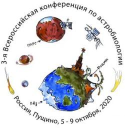 5-9 октября 2020  —  III  ВСЕРОССИЙСКАЯ КОНФЕРЕНЦИЯ ПО АСТРОБИОЛОГИИ