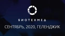 Сентябрь 2020  —  БИОТЕХМЕД 2020