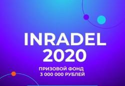 СТАРТОВАЛ VII СЕЗОН КОНКУРСА INRADEL (2020 ГОДА)