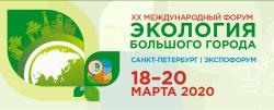 XX Международный форум «Экология большого города»