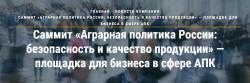26-28 мая 2020 года  —  Саммит «Аграрная политика России: безопасность и качество продукции» — площадка для бизнеса в сфере АПК