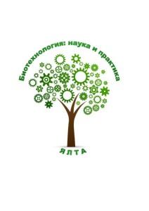 22-26 Сентября  2020  —  Международная научно-практическая конференция «Биотехнология: наука и практика»