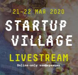21–22 МАЯ 2020  Startup Village Livestream'20
