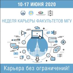 10-17 июня 2020 года пройдет Неделя карьеры факультетов МГУ в формате онлайн