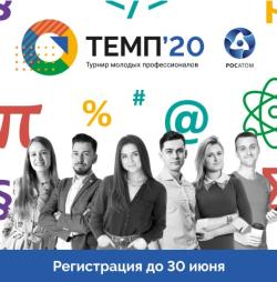 ТУРНИР МОЛОДЫХ ПРОФЕССИОНАЛОВ «ТЕМП 2020»