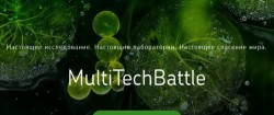 КОНКУРС БИОТЕХНОЛОГОВ MULTITECHBATTLE