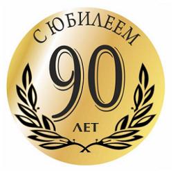 ВНИИМП — 90 ЛЕТ НА СЛУЖБЕ ОТРАСЛИ
