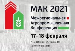 ПРОДОЛЖАЕТСЯ АКТИВНАЯ ПОДГОТОВКА МАК 2021