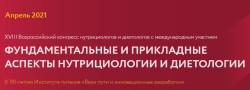 Апрель 2021 — XVIII Всероссийский конгресс нутрициологов и диетологов с международным участием