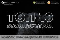 КОНКУРС «ТОП-10 ИННОВАЦИОННЫХ КОМПАНИЙ В ЗООИНДУСТРИИ» 2021 ГОДА
