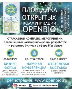 5 — 8 ОКТЯБРЯ 2021  —  КОМПЛЕКС МЕРОПРИЯТИЙ В ОБЛАСТИ БИОФАРМАЦЕВТИКИ И БИОТЕХНОЛОГИИ OPENBIO-2021