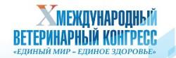 20–23 АПРЕЛЯ 2021  —  Х ЮБИЛЕЙНЫЙ МЕЖДУНАРОДНЫЙ ВЕТЕРИНАРНЫЙ КОНГРЕСС «ЕДИНЫЙ МИР — ЕДИНОЕ ЗДОРОВЬЕ»