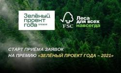 ПРЕМИЯ FSC РОССИИ «ЗЕЛЕНЫЙ ПРОЕКТ ГОДА – 2021» НАЧАЛА ПРИЕМ ЗАЯВОК