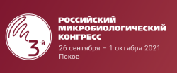 РОССИЙСКИЙ МИКРОБИОЛОГИЧЕСКИЙ КОНГРЕСС
