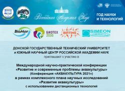 20-24 сентября 2021 г.  —  Конференция «АКВАКУЛЬТУРА 2021»