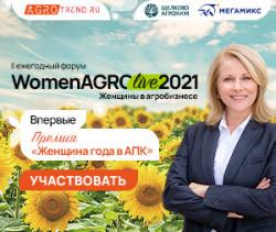 В МОСКВЕ ПРОЙДЕТ II ЕЖЕГОДНЫЙ ФОРУМ WOMEN AGRO LIVE
