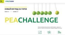 КОНКУРС PEA CHALLENGE 2021