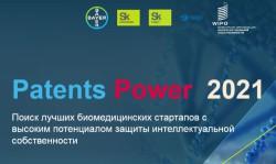 КОНКУРС PATENTS POWER 2021 ДЛЯ БИОТЕХНОЛОГИЧЕСКИХ СТАРТАПОВ