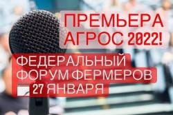АГРОС 2022 — Федеральный Форум Фермеров